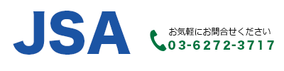 日本司法サービス推進協議会
